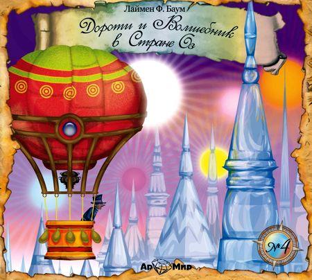 Дороти и волшебник в стране Оз (спектакль)