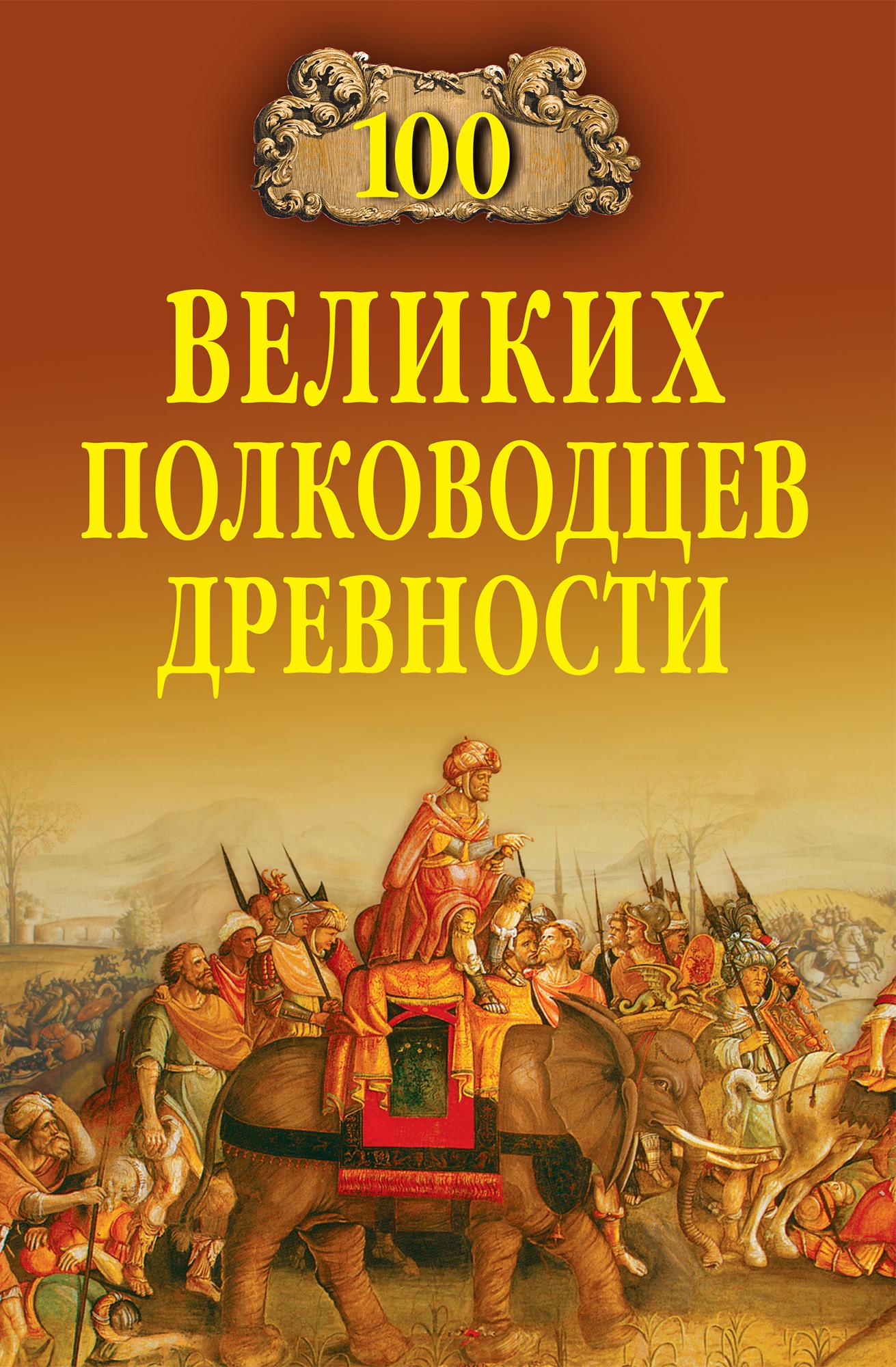 100 velikikh polkovodtsev drevnosti