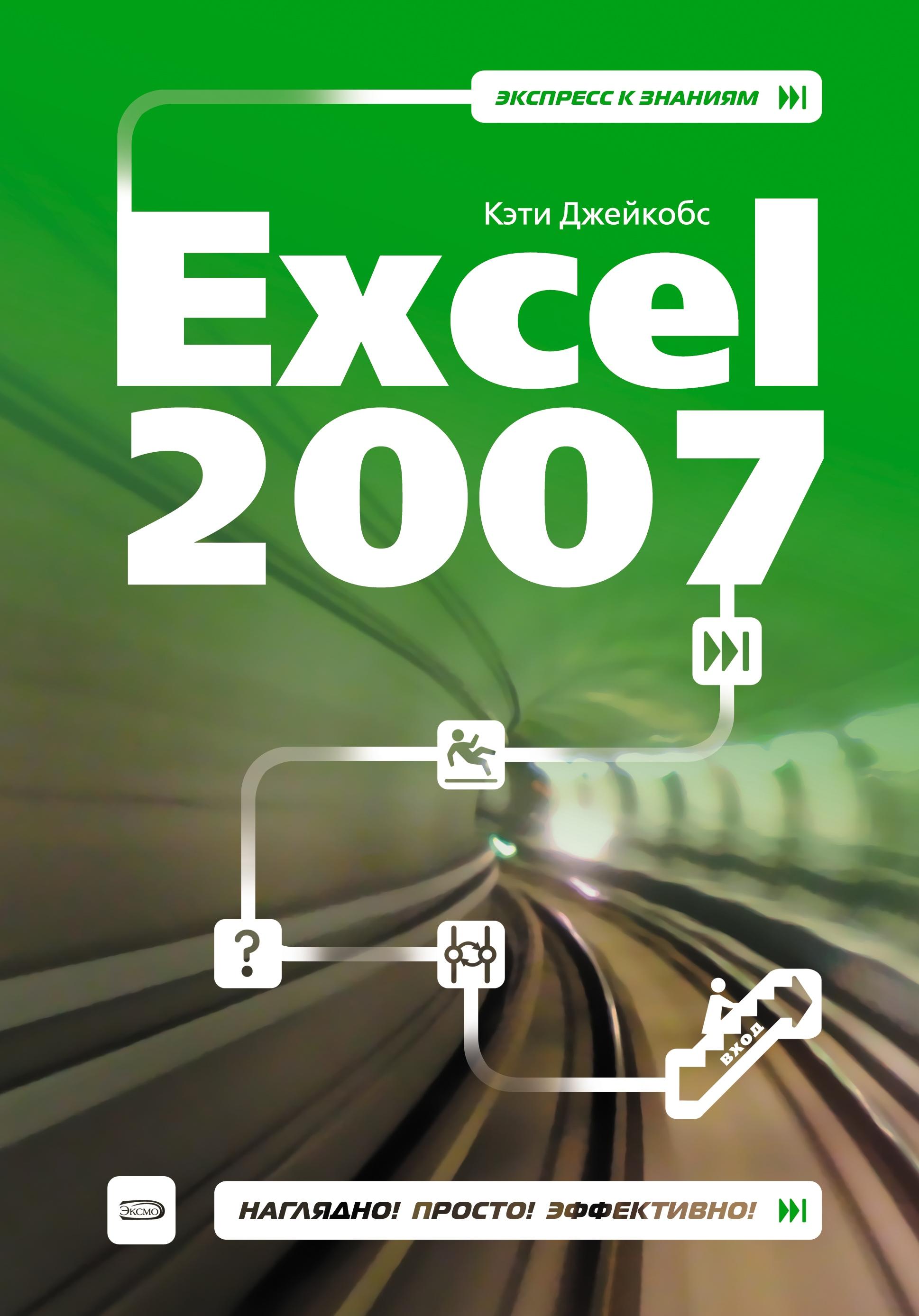 Кэти Джейкобс Excel 2007 快·易·通 2天学会excel表格与数据处理(2016版)(附光盘)