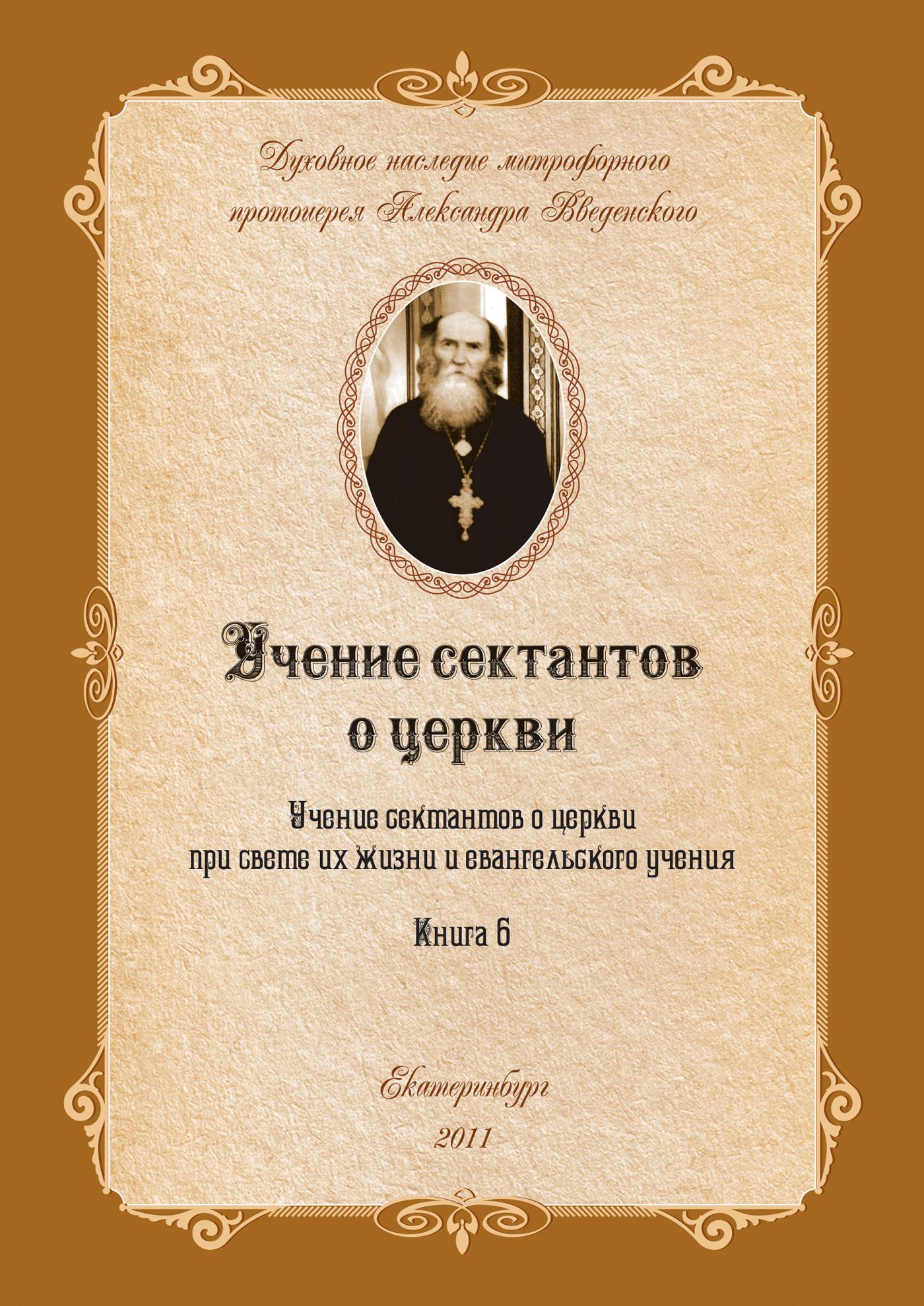 Учение сектантов о церкви при cвете их жизни и евангельского учения