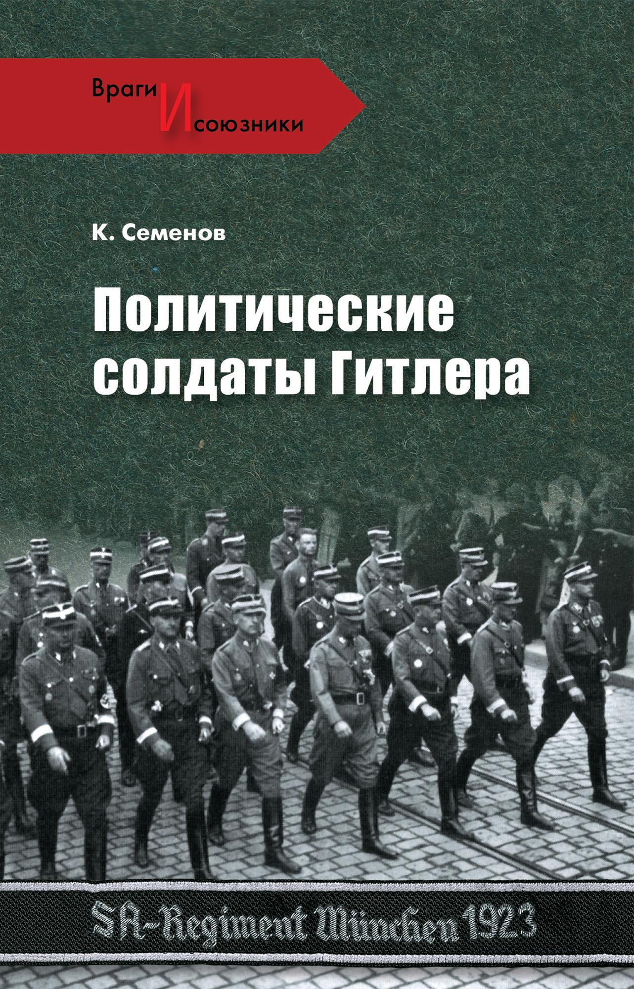 Константин Семенов Политические солдаты Гитлера фельдмаршалы гитлера и их битвы