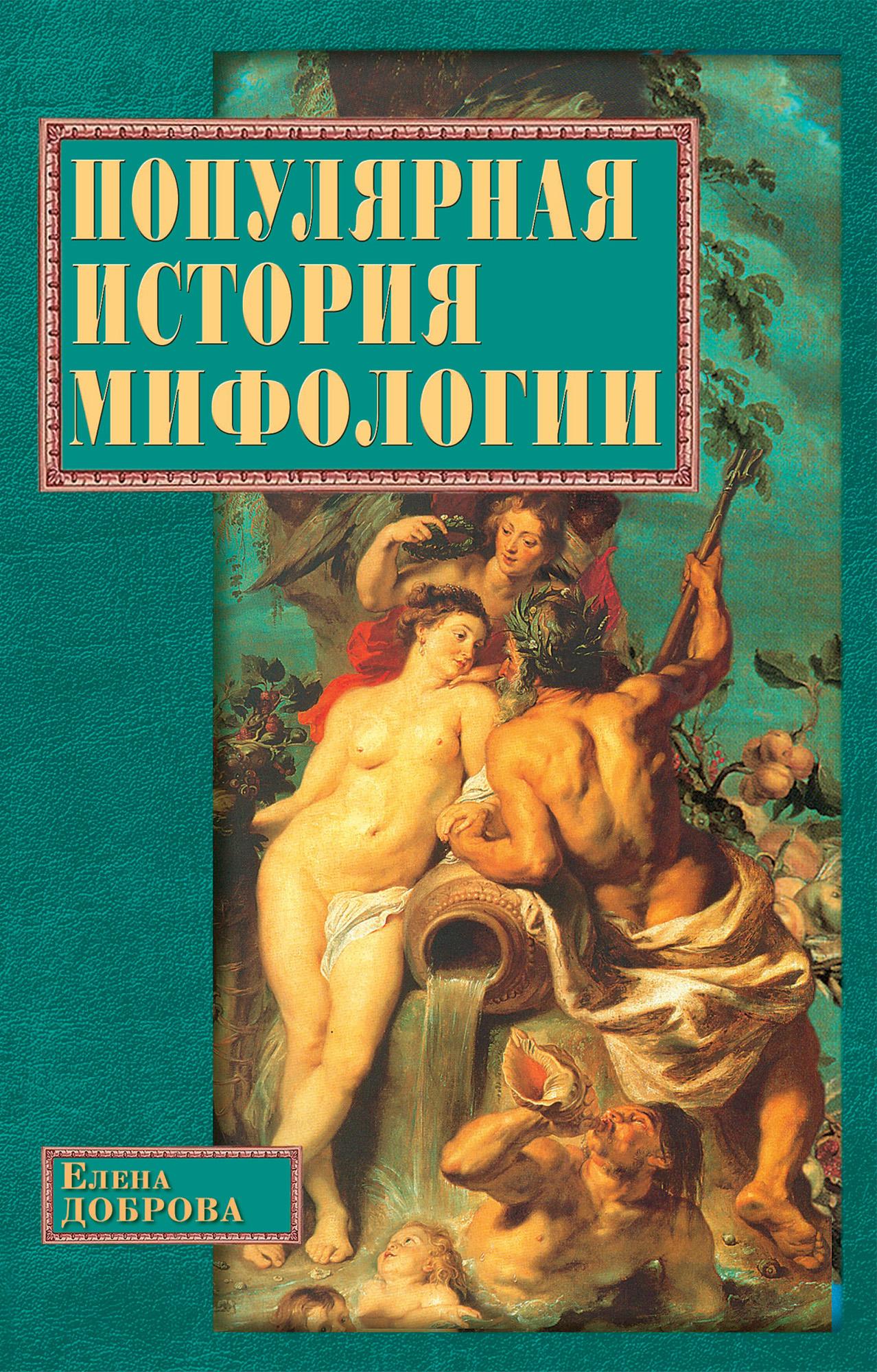 Елена Доброва Популярная история мифологии