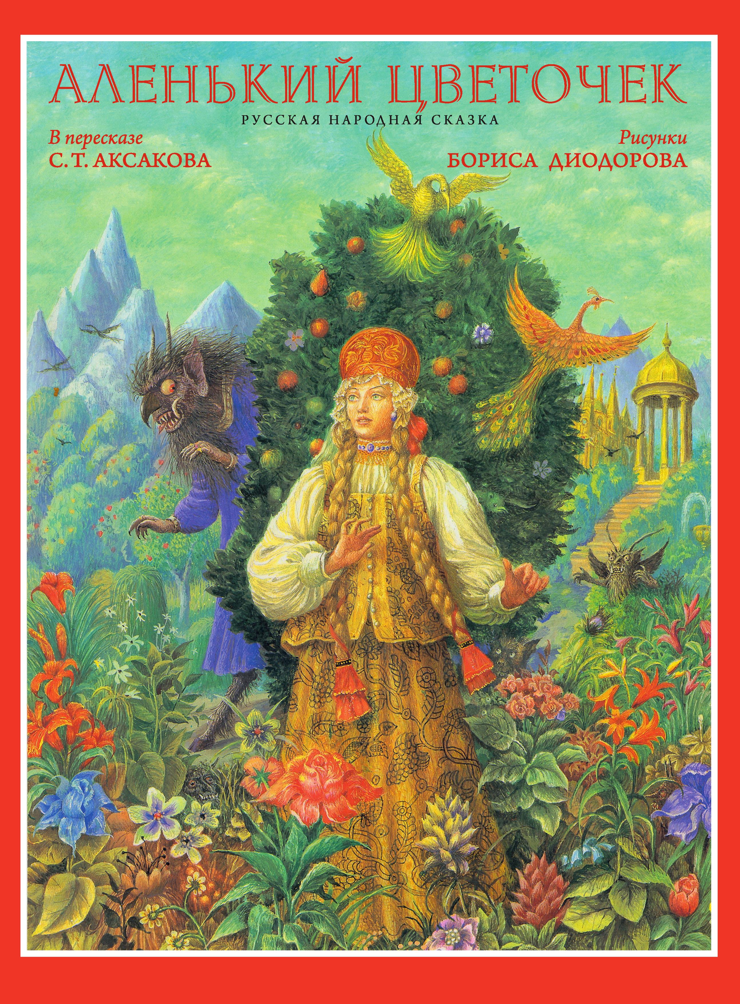 Сергей Аксаков Аленький цветочек аленький цветочек