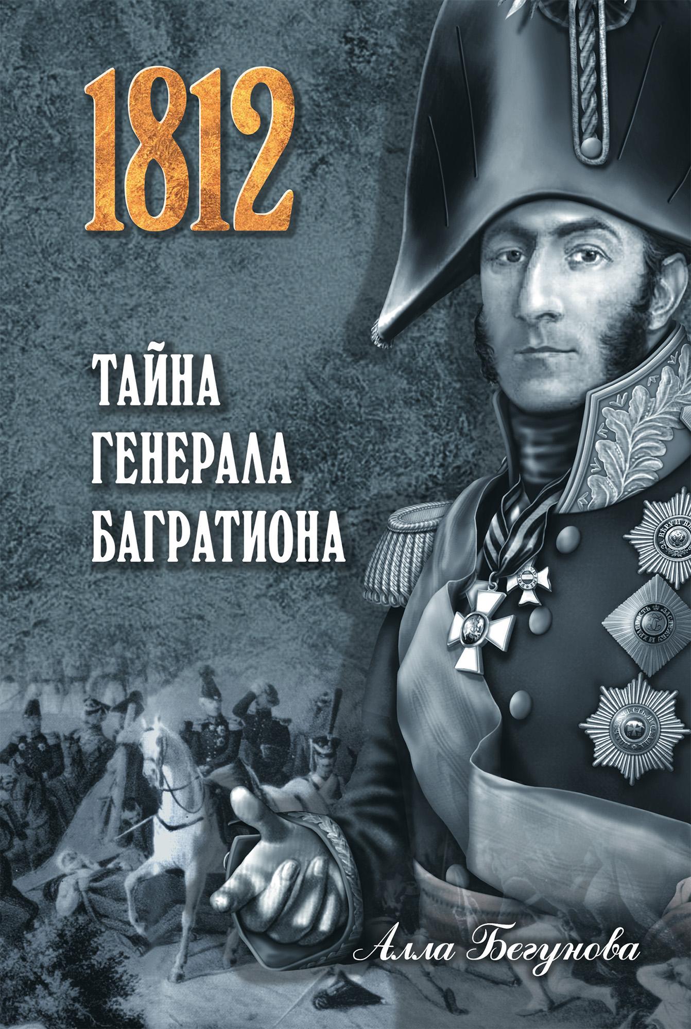 Алла Бегунова Тайна генерала Багратиона щебикова е монумент и память малоярославецкого сражения 12 октября 1812 года
