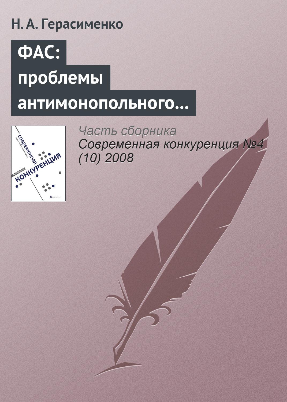 Н. А. Герасименко ФАС: проблемы антимонопольного регулирования
