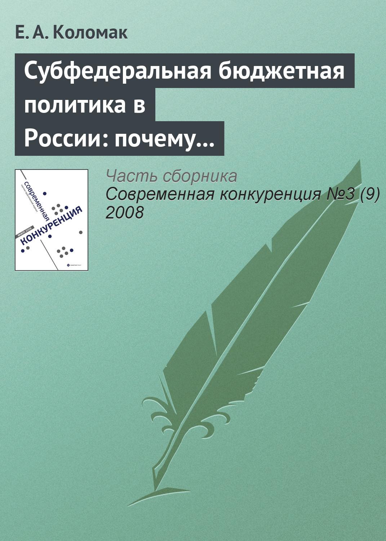 Е. А. Коломак Субфедеральная бюджетная политика в России: почему наблюдается дивергенция