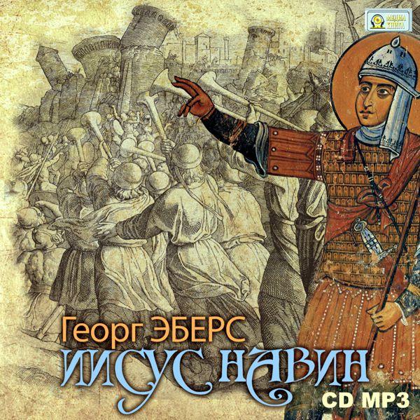 Георг Эберс Иисус Навин георг эберс император том 1