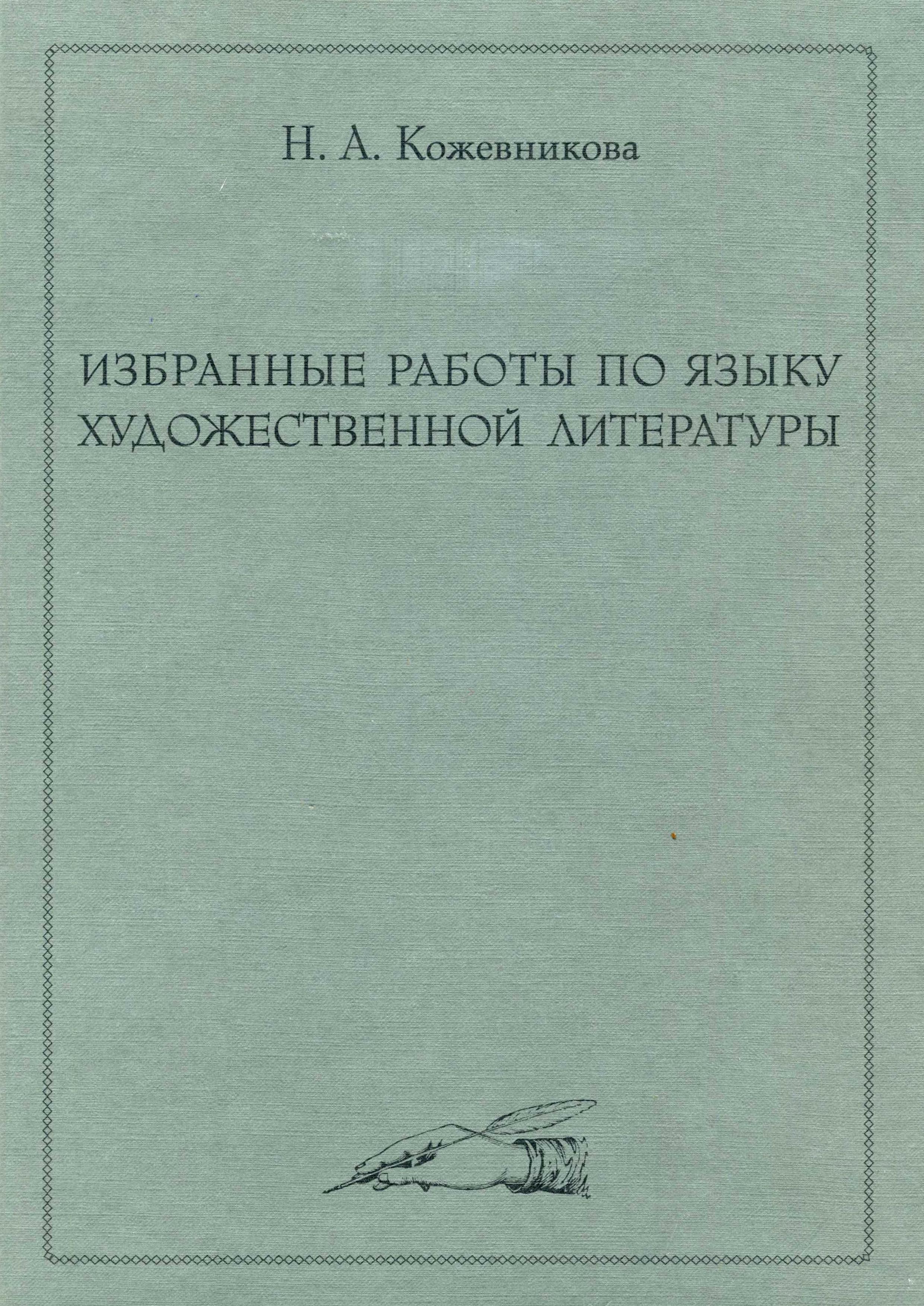 Н. А. Кожевникова / Избранные работы по языку художественной литературы