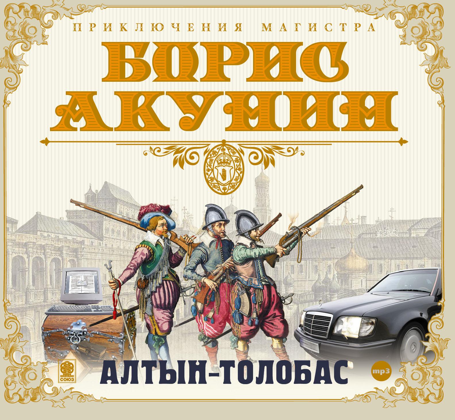 Борис Акунин Алтын-толобас акунин б алтын толобас