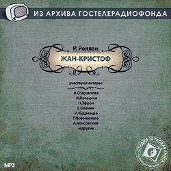 Ромен Роллан Жан-Кристоф. Аудиоспектакль академический симфонический оркестр филармонии д лисс