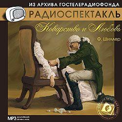 Фридрих Шиллер Коварство и любовь. Аудиоспектакль amf стул amf луиза н 36 красный 864bj8w
