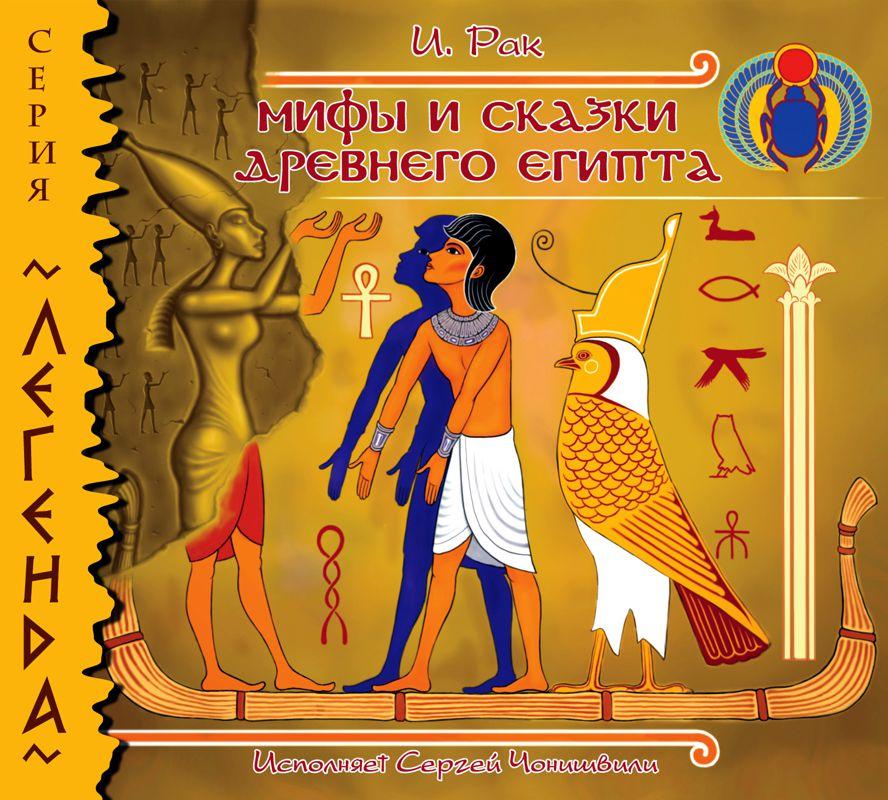 Иван Рак Мифы и сказки древнего Египта блэквелл к блэквелл э мифы древнего мира для чайников