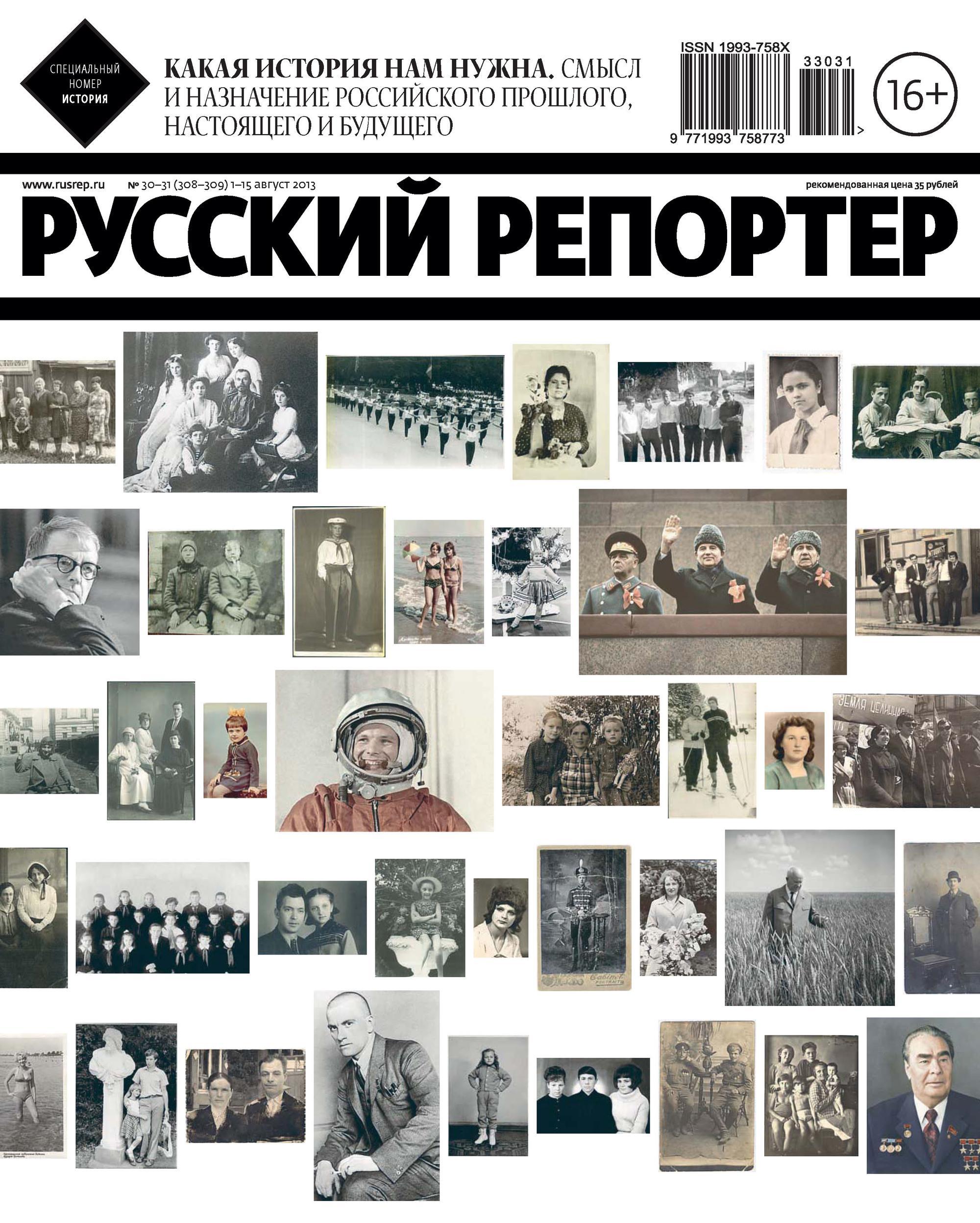Отсутствует Русский Репортер №30-31/2013 отсутствует русский репортер 33 2013