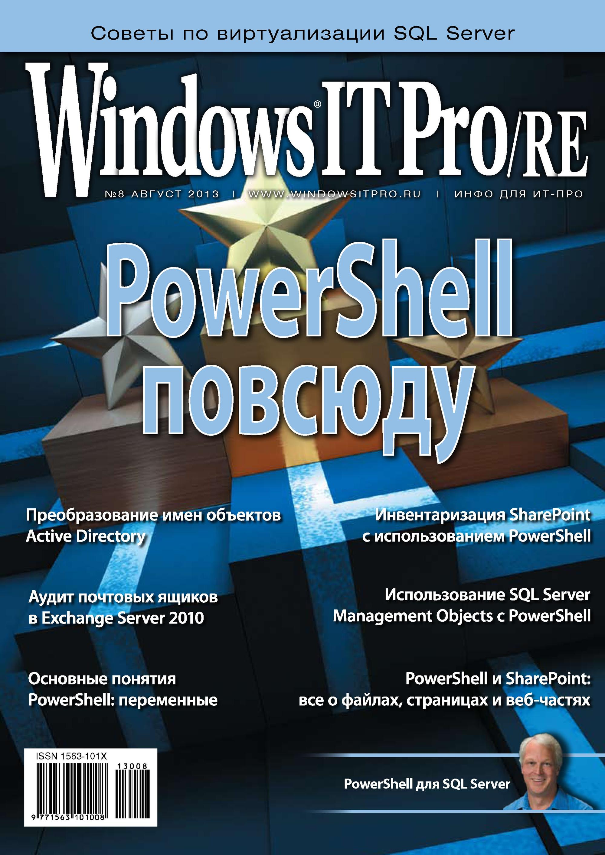 Открытые системы Windows IT Pro/RE №08/2013 steve seguis windows powershell 2 for dummies