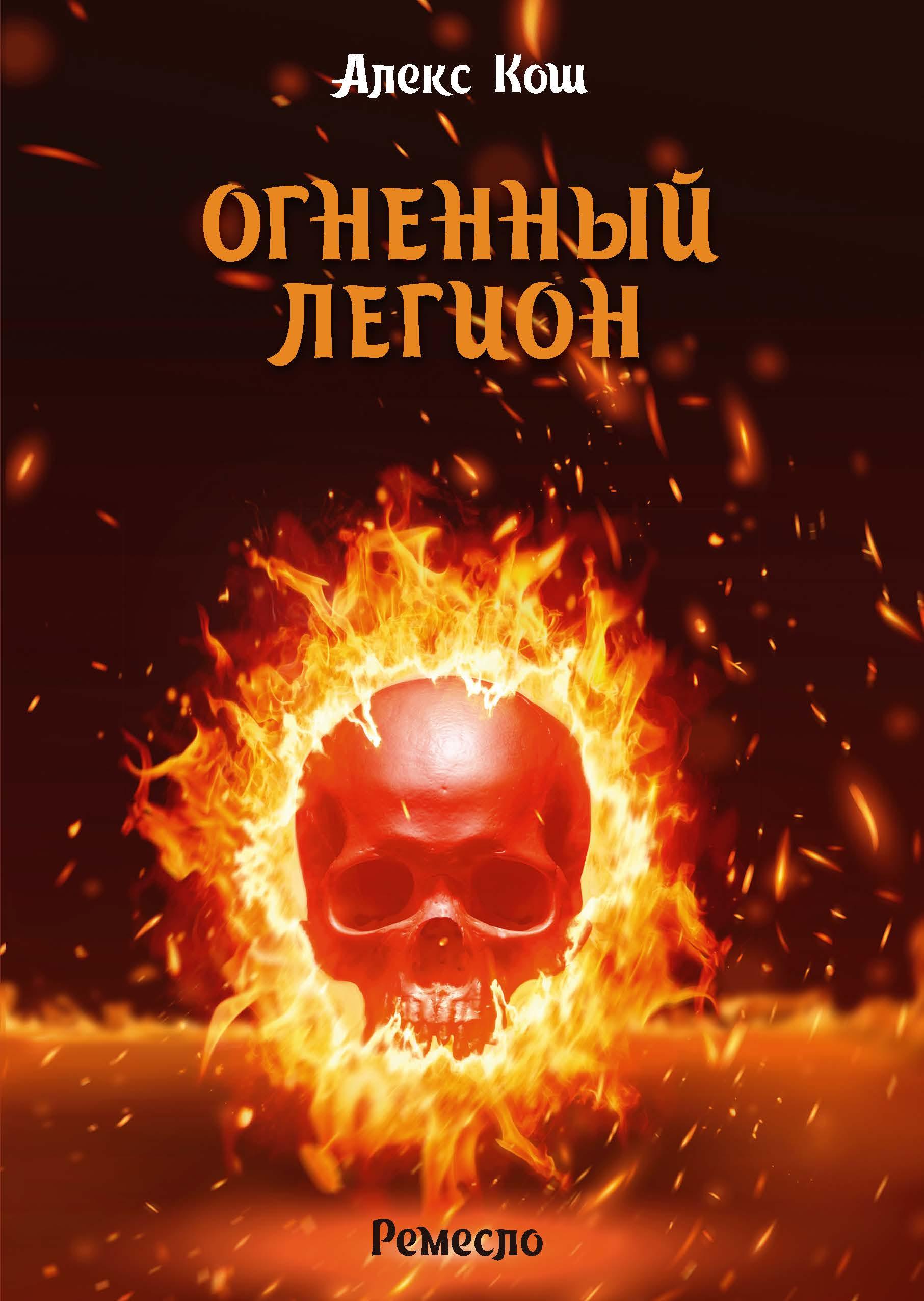 Алекс Кош Огненный Легион кош а огненный легион роман