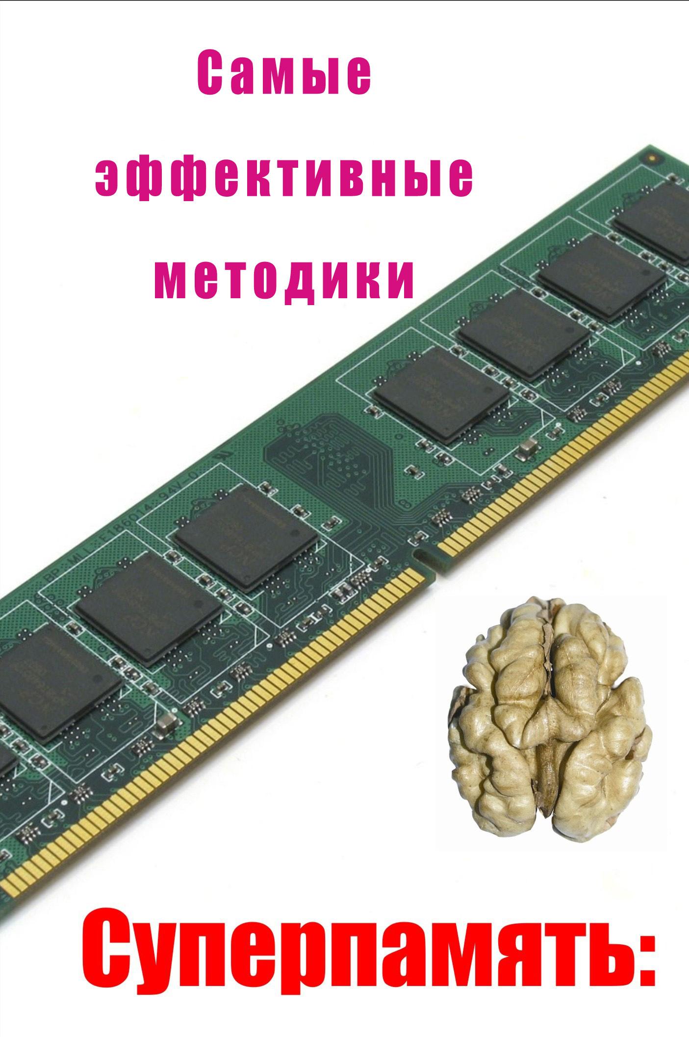 Илья Мельников Самые эффективные методики цены