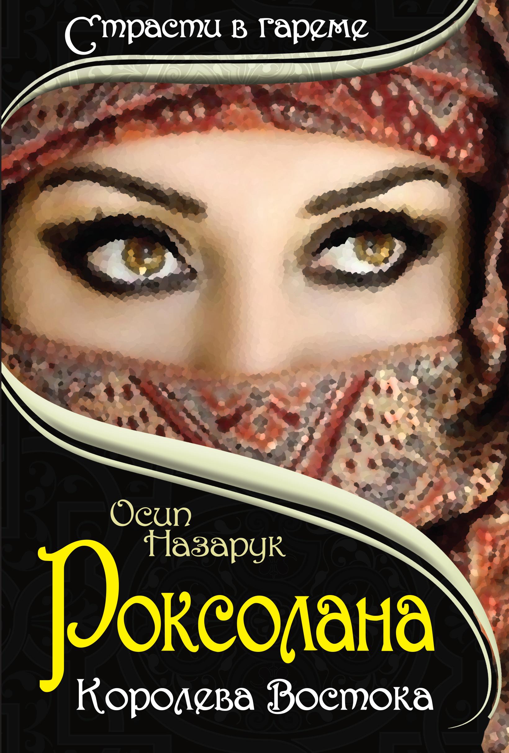 Осип Назарук Роксолана: Королева Востока николай лазорский роксолана королева османской империи сборник
