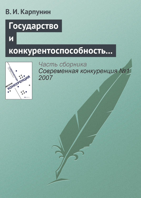 интересы государства В. И. Карпунин Государство и конкурентоспособность национальной банковской системы