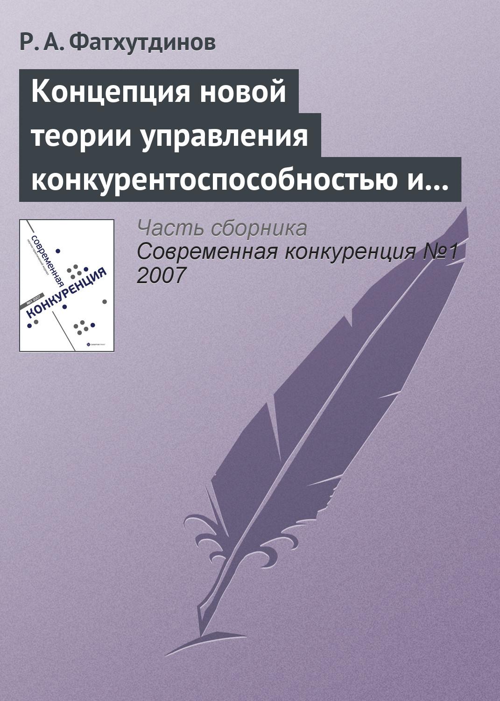Р. А. Фатхутдинов Концепция новой теории управления конкурентоспособностью и конкуренцией крол алекс теория каст и ролей