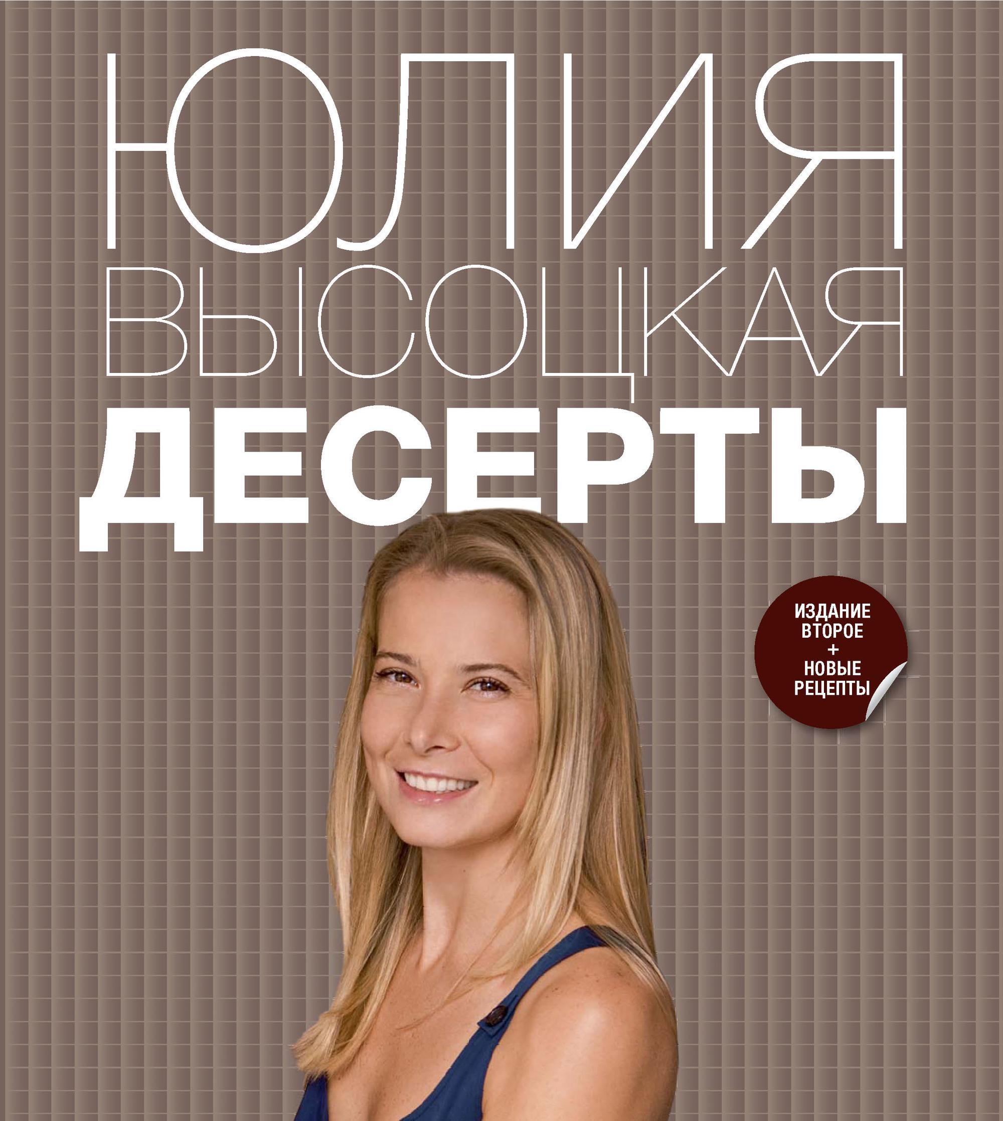 Юлия Высоцкая Десерты книги эксмо как относиться к себе и к людям
