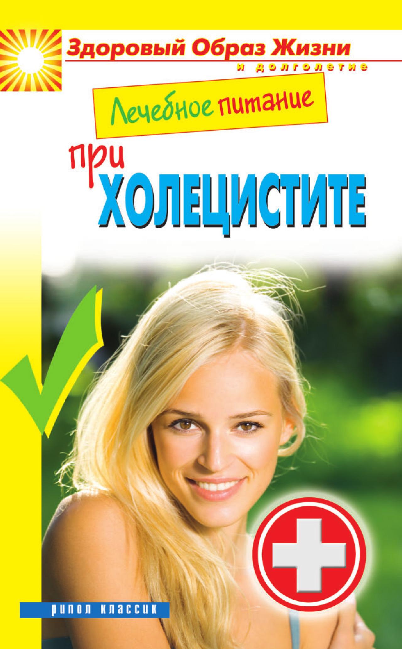 Марина Смирнова Лечебное питание при холецистите лечебное питание при хронических заболеваниях