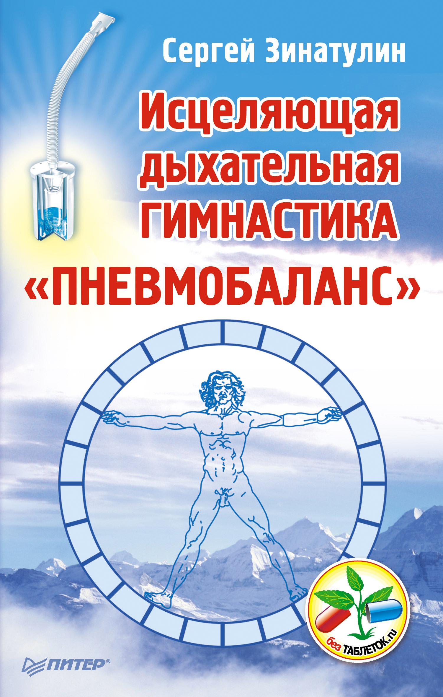 Сергей Зинатулин Исцеляющая дыхательная гимнастика «Пневмобаланс» цена
