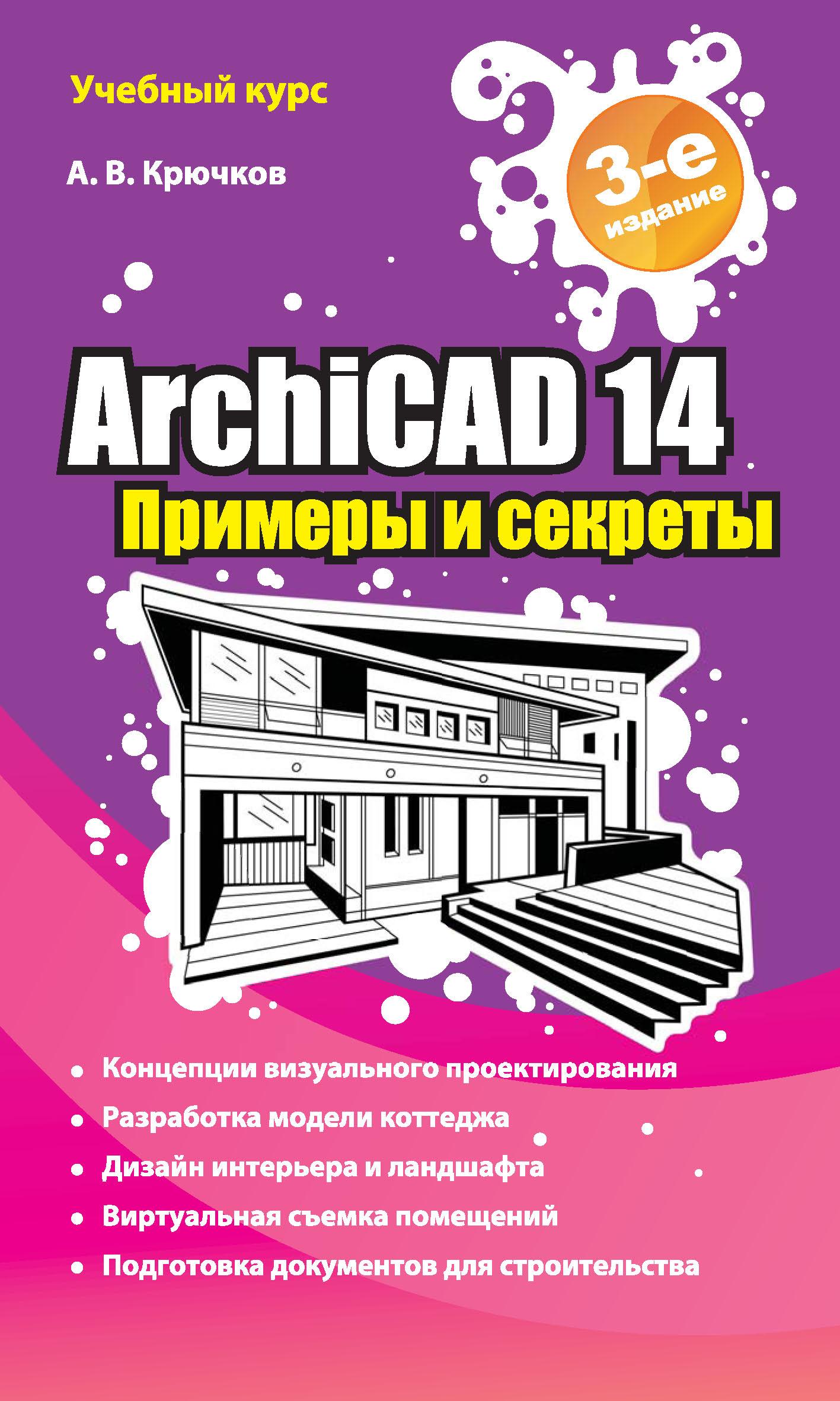А. В. Крючков ArchiCAD 14. Примеры и секреты наталья малова archicad 18 в примерах русская версия pdf epub