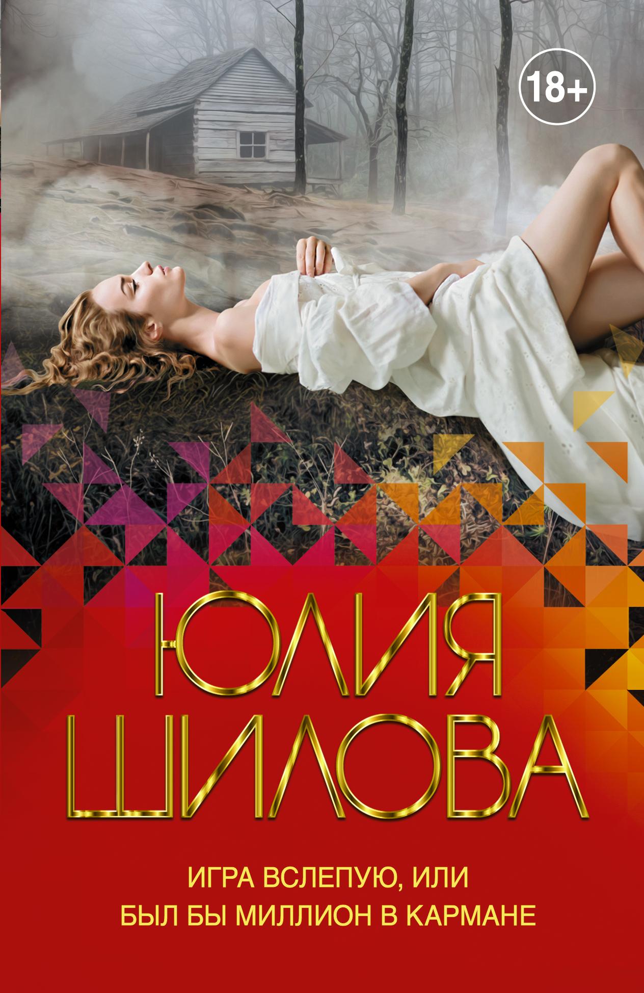 Юлия Шилова Игра вслепую, или Был бы миллион в кармане цена
