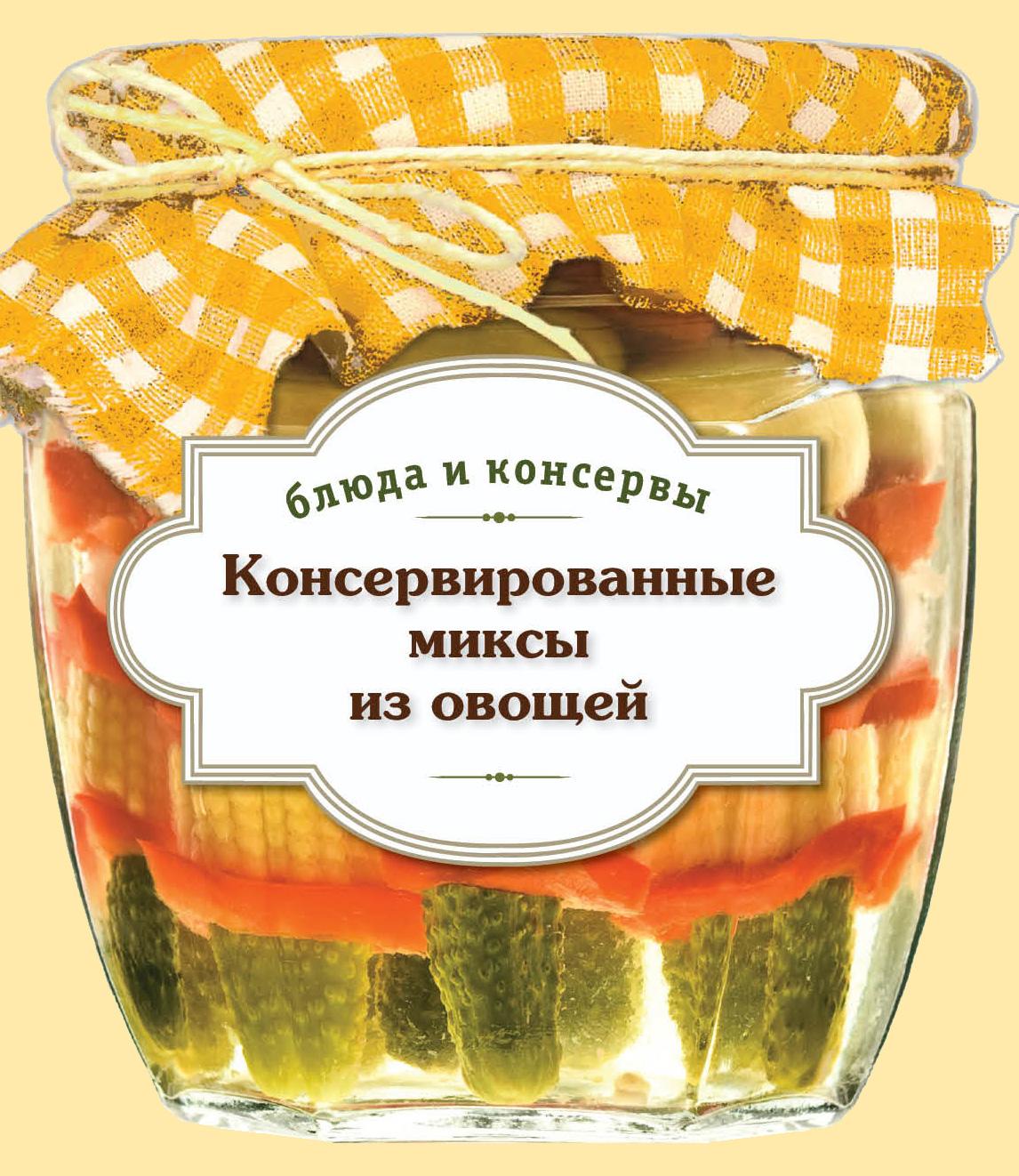 Отсутствует Консервированные миксы из овощей