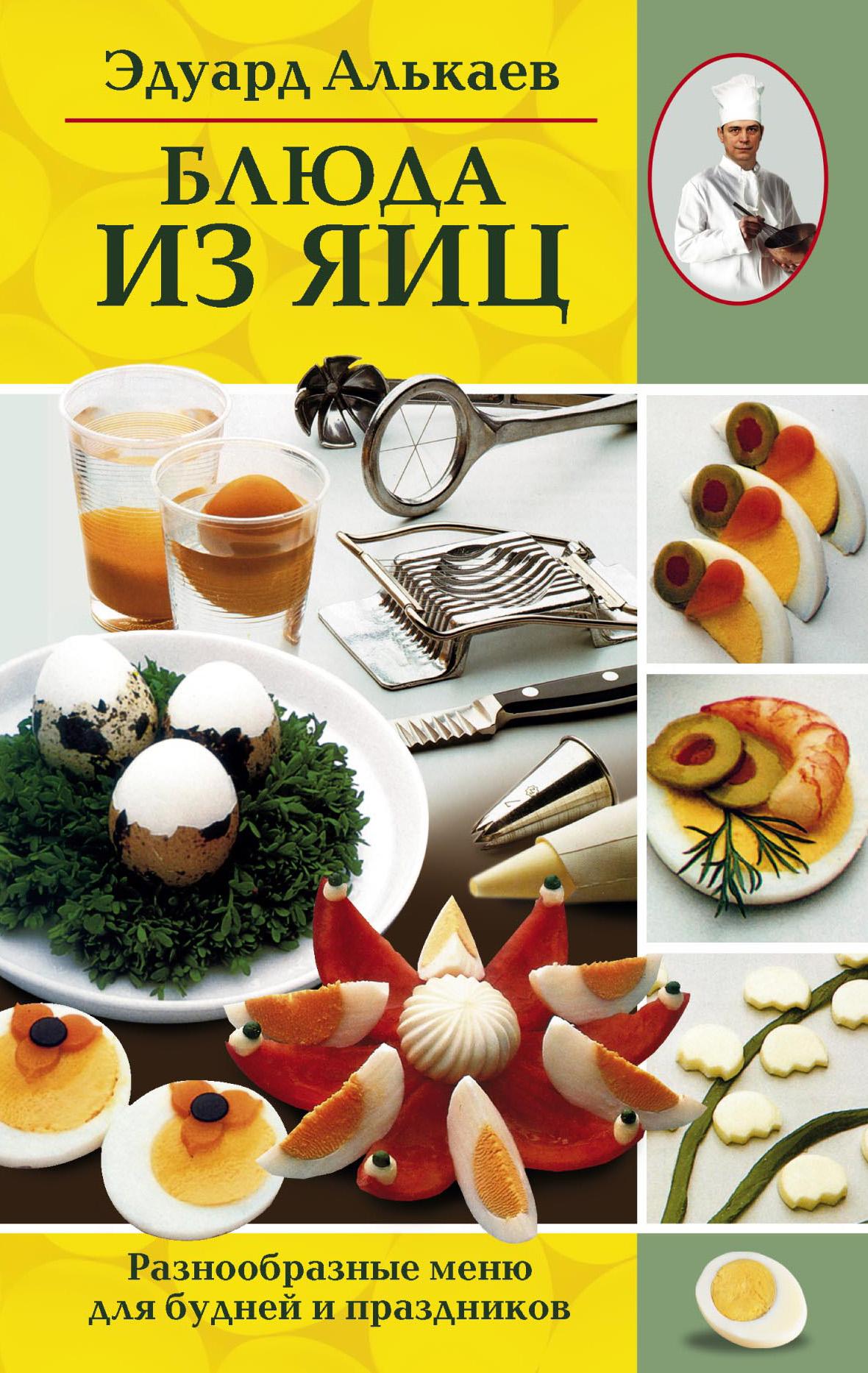 Эдуард Николаевич Алькаев Блюда из яиц. Разнообразные меню для будней и праздников алькаев э блюда из яиц