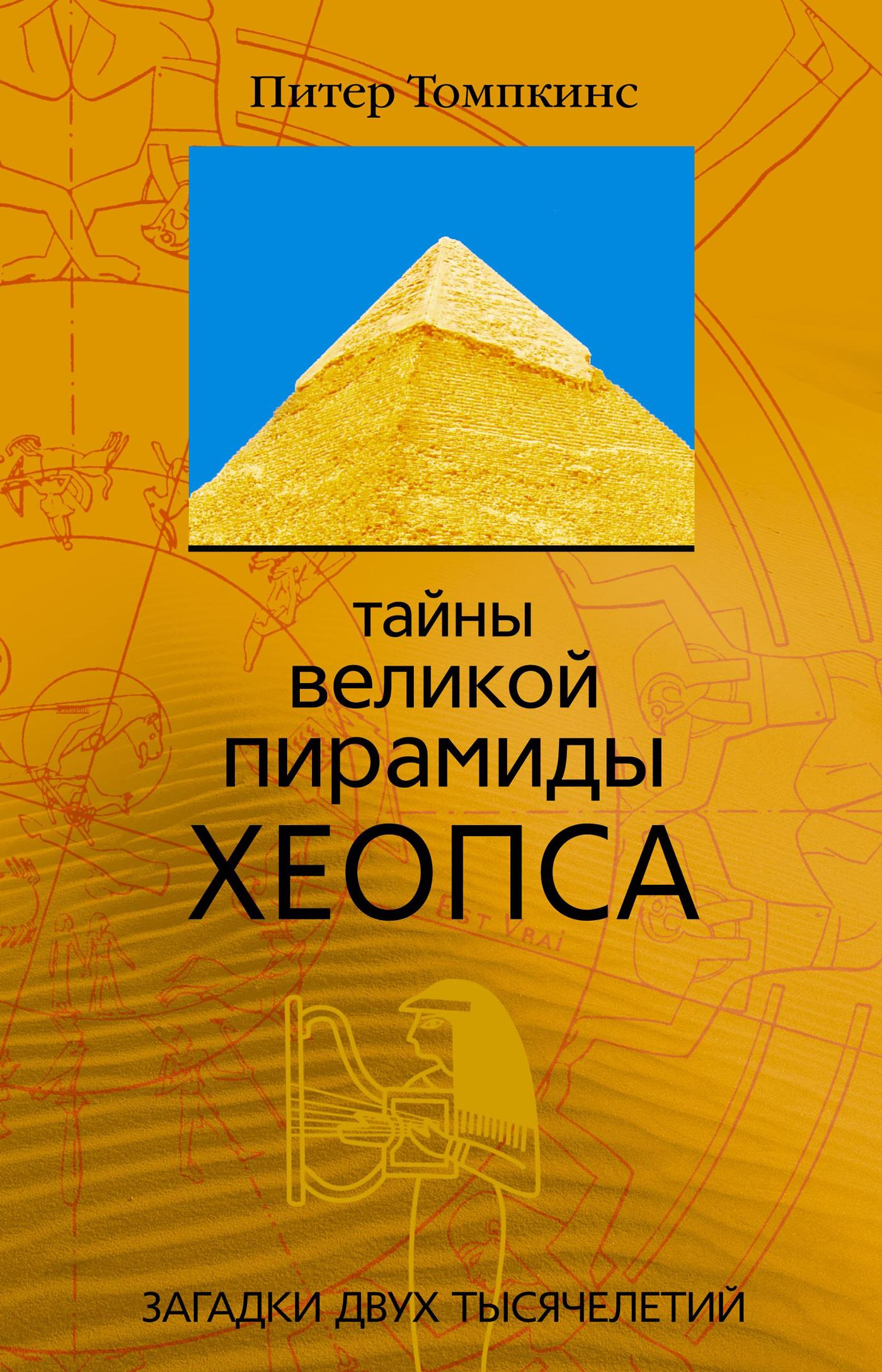Питер Томпкинс Тайны Великой пирамиды Хеопса. Загадки двух тысячелетий цены