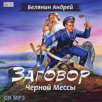 Андрей Белянин Заговор Черной Мессы