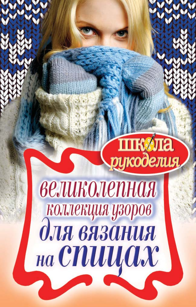 цена Т. В. Ивановская Великолепная коллекция узоров для вязания на спицах онлайн в 2017 году