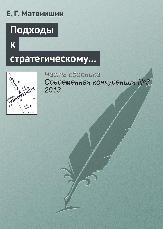 Е. Г. Матвиишин Подходы к стратегическому управлению конкурентоспособностью территорий с туристическим потенциалом цена