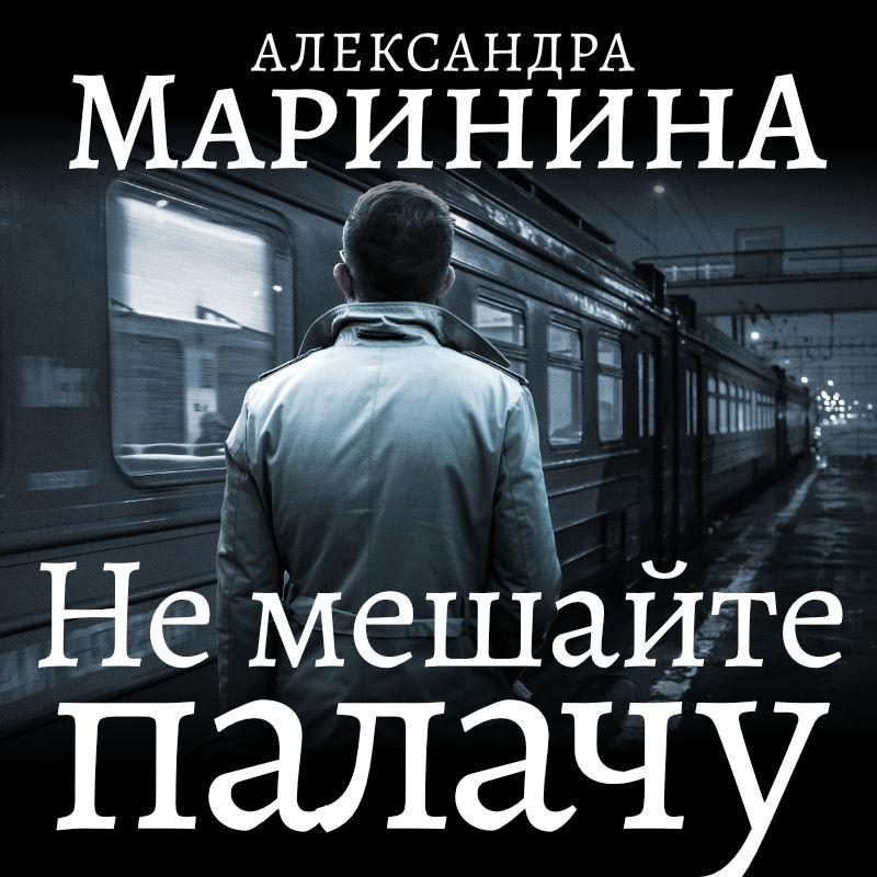 Александра Маринина Не мешайте палачу. Часть 2 александра маринина не мешайте палачу
