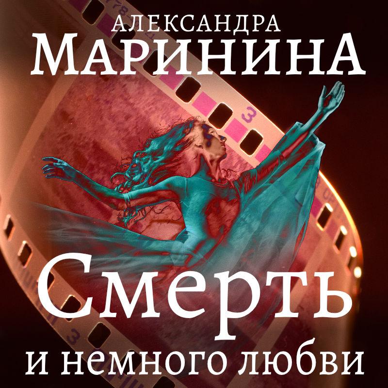 Александра Маринина Смерть и немного любви письма любви