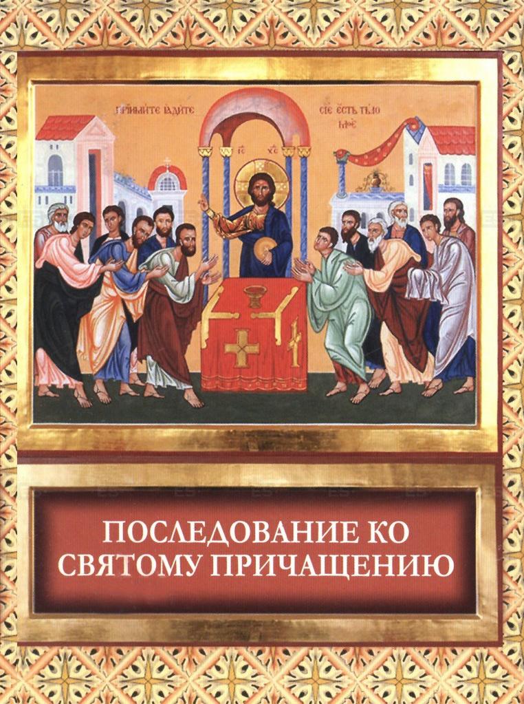 Сборник Последование ко святому причащению сборник правило ко святому причащению