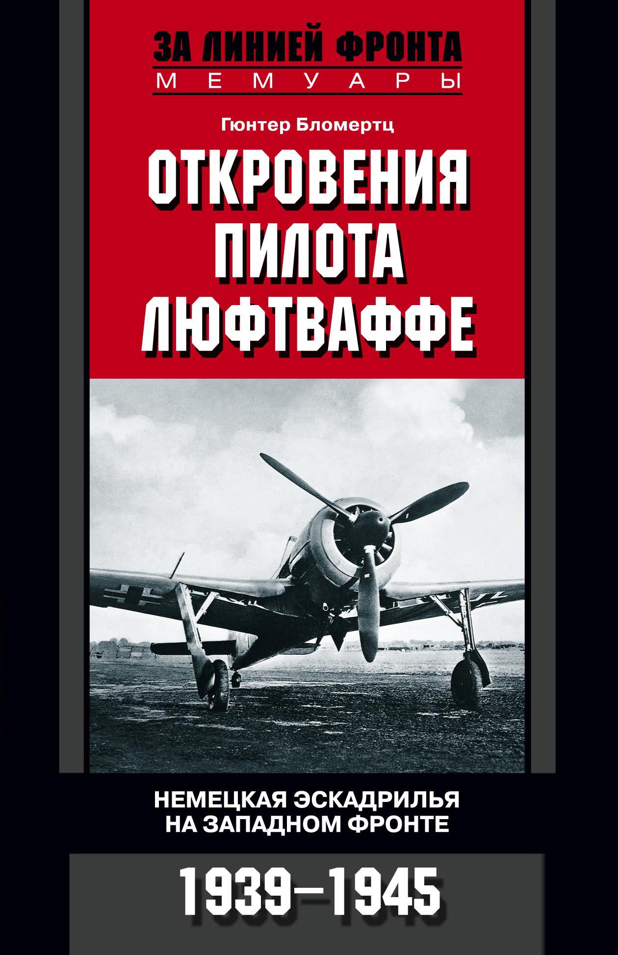 Гюнтер Бломертц Откровения пилота люфтваффе. Немецкая эскадрилья на Западном фронте. 1939-1945 цена