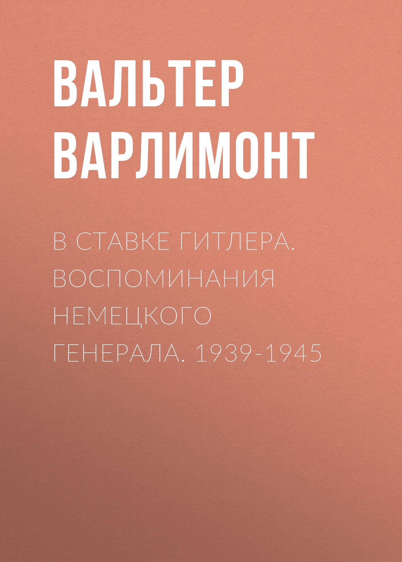 Вальтер Варлимонт В тавке . Вопоминания немецкого генерала. 1939-1945