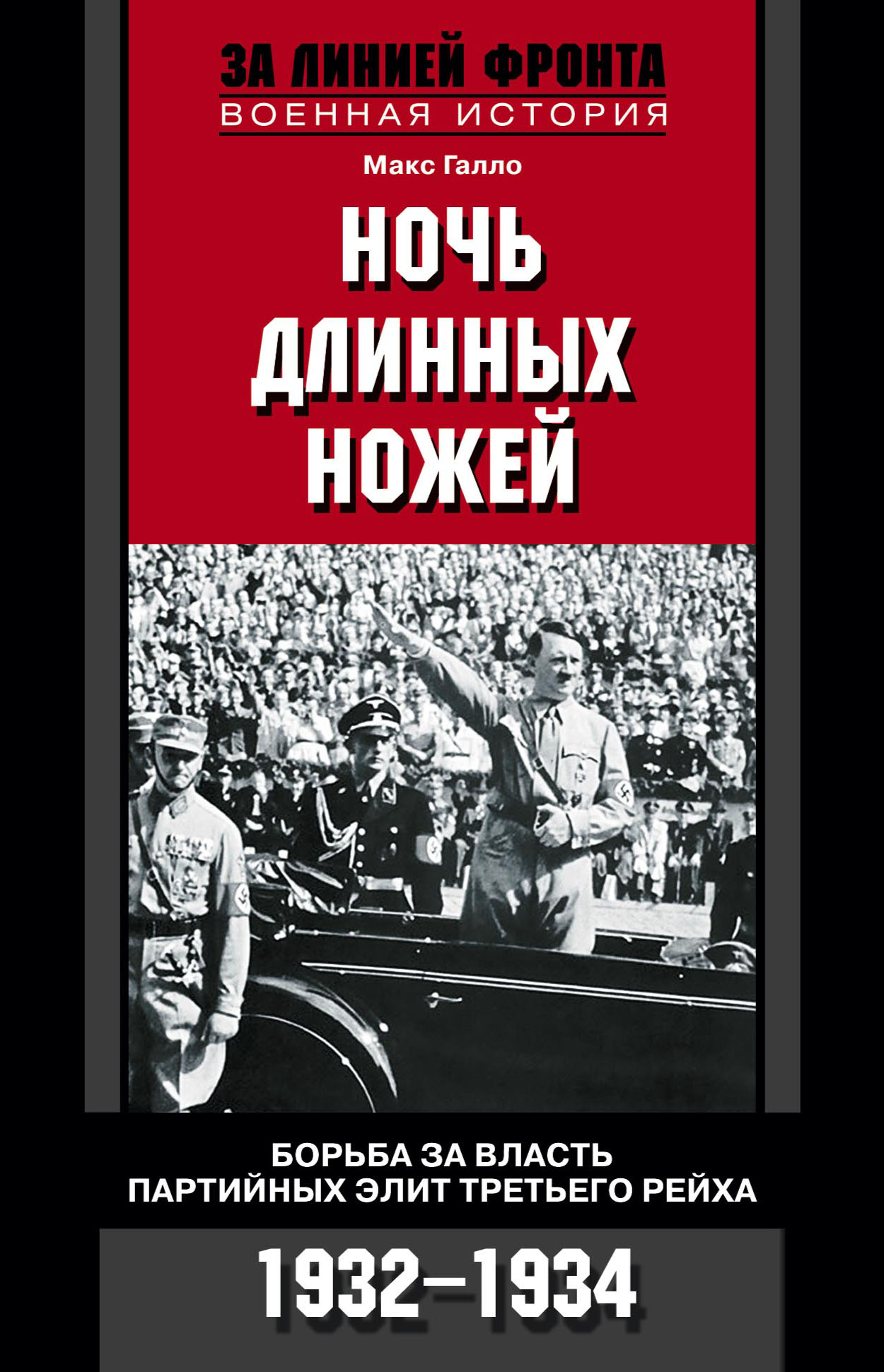 Макс Галло Ночь длинных ножей. Борьба за власть партийных элит Третьего рейха. 1932-1934 рудольф фон иеринг борьба за право