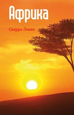 Отсутствует Западная Африка: Сьерра-Леоне отсутствует западная африка нигер