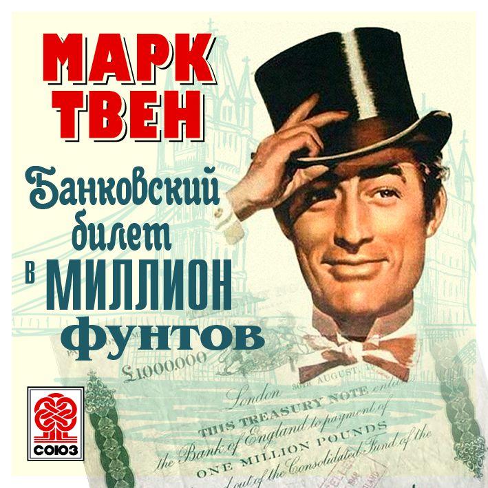 Марк Твен Банковский билет в миллион фунтов марк твен банковский билет в миллион фунтов