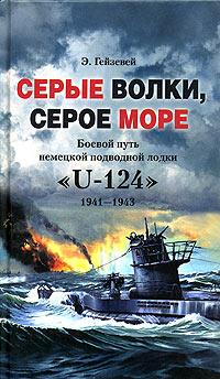 Э. Гейзевей Серые волки, серое море. Боевой путь немецкой подводной лодки «U-124». 1941-1943 настольная игра логическая 3 в 1 шахматы шашки нарды магнитные 3704c