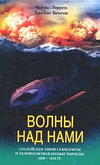 Джеймс Бенсон Волны над нами. Английские мини-субмарины и человекоуправляемые торпеды. 1939-1945 цена 2017