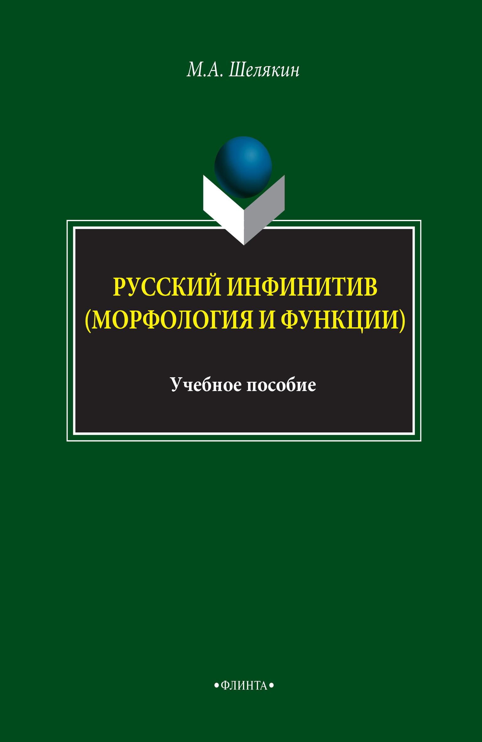М. А. Шелякин Русский инфинитив (морфология и функции). Учебное пособие светодиодный фонарик xiaomi leao portable cree xp черный