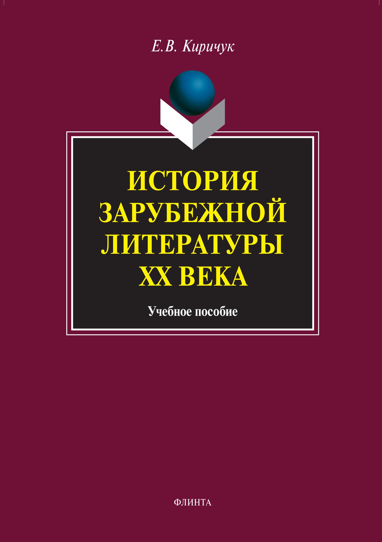 История зарубежной литературы XX века: учебное пособие