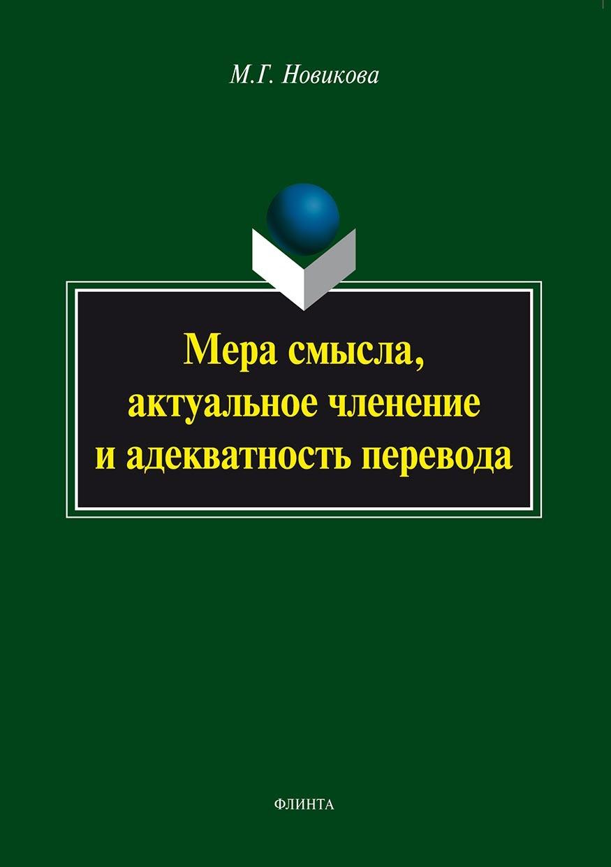 Фото - М. Г. Новикова Мера смысла, актуальное членение и адекватность перевода проблемы эквивалентности и адекватности перевода