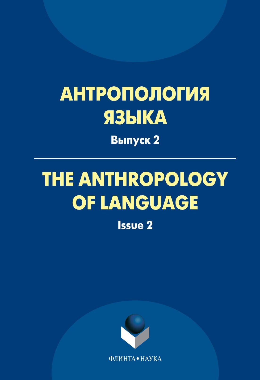 Сборник статей Антропология языка. The Anthropology of Language. Выпуск 2 сборник статей антропология языка выпуск 1
