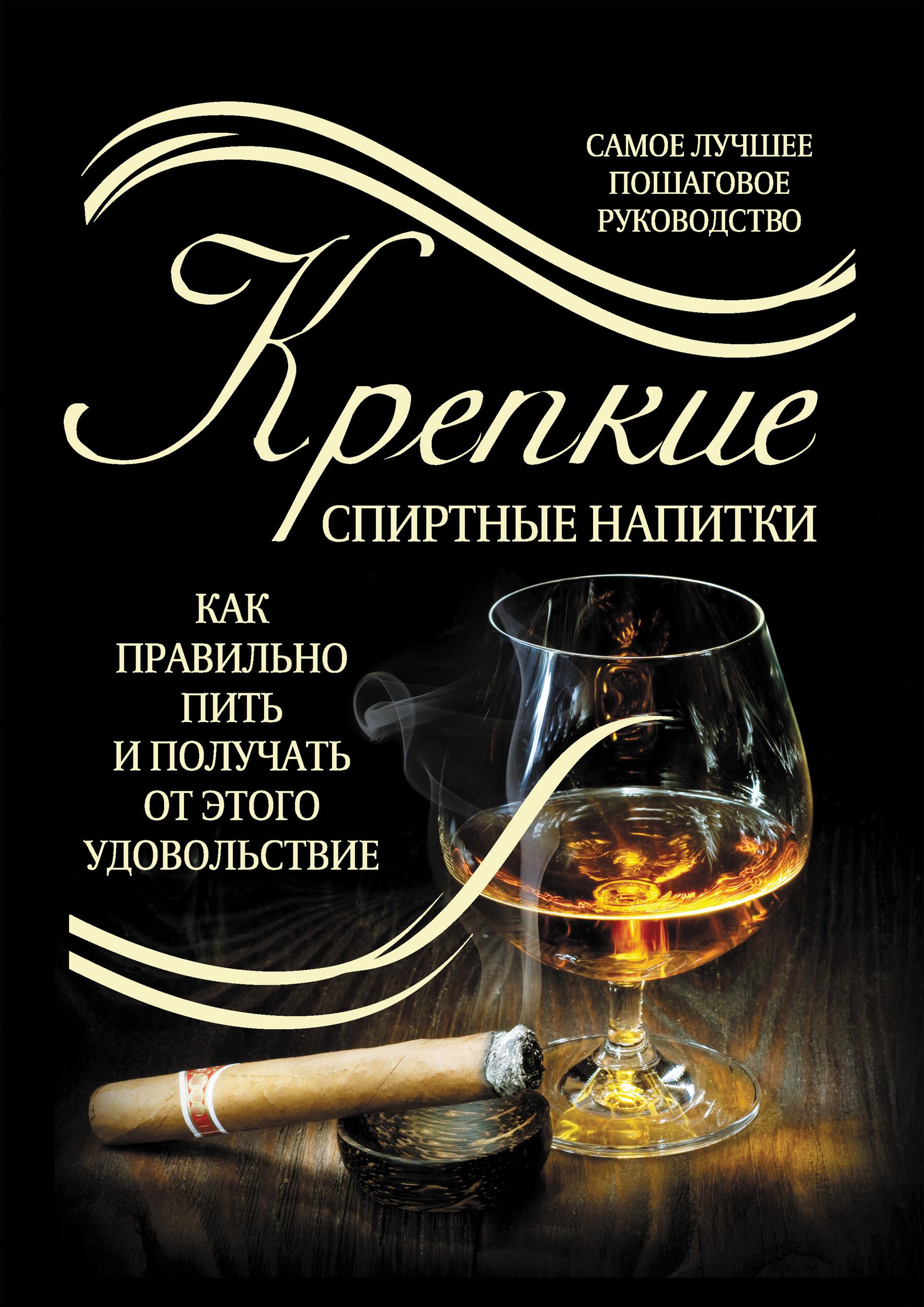 Франсуа Вадим Крепкие спиртные напитки. Как правильно пить и получать от этого удовольствие