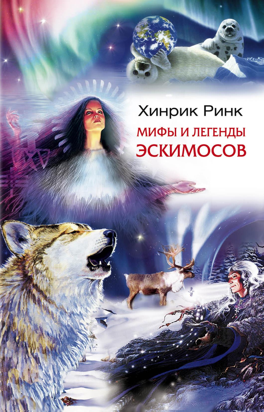 Хинрик Ринк Мифы и легенды эскимосов эпосы легенды и сказания садко